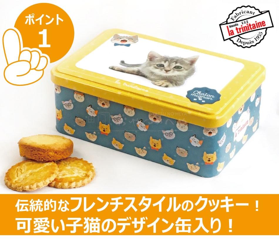 ねこ柄缶入りクッキー
