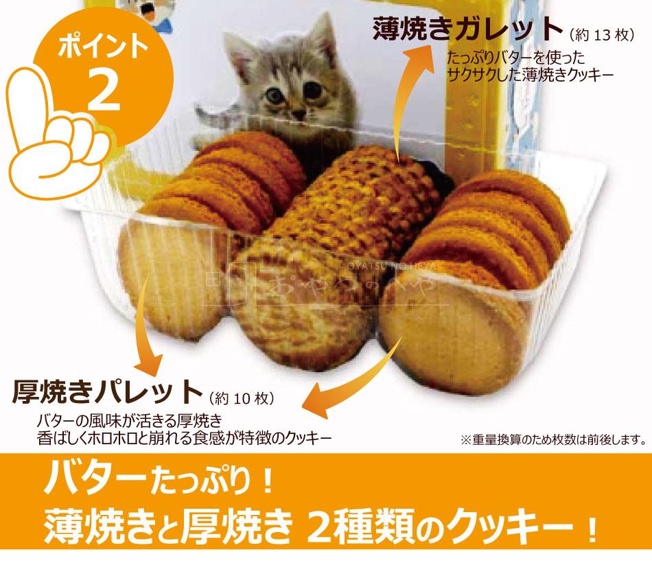 バターたっぷり2種類のクッキー