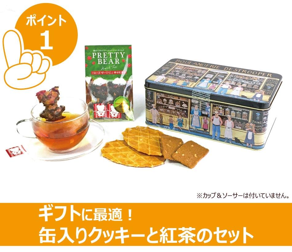 クッキー缶&紅茶セット