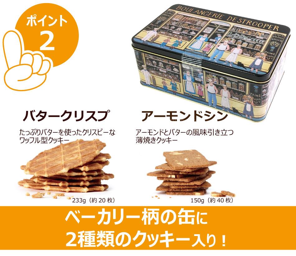 2種類の味のクッキー
