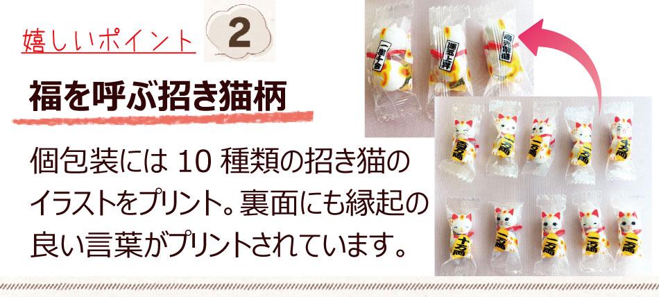 まねきねこ チョコ 10種類の個包装