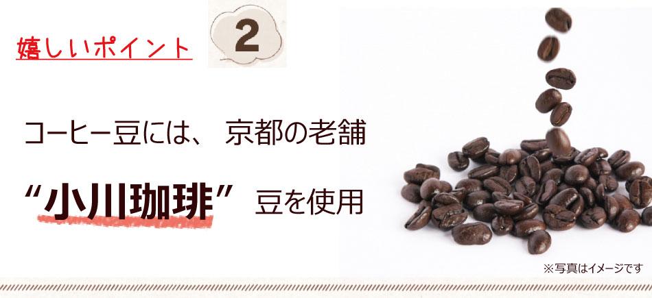 小川珈琲の豆を仕様