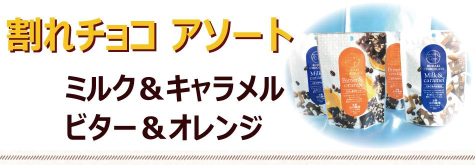 砕きチョコアソートセット