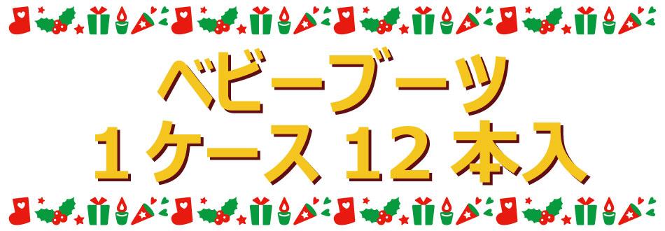 クリスマスブーツ   ベビー アソート 12本