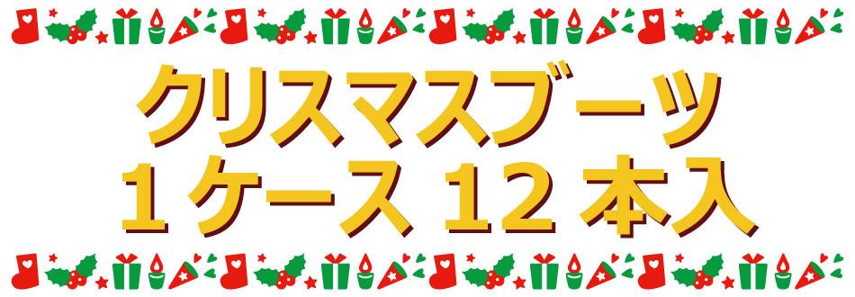 クリスマスブーツ 大 12本