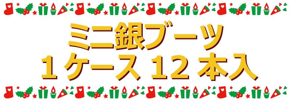 クリスマス ミニ銀ブーツ 12本