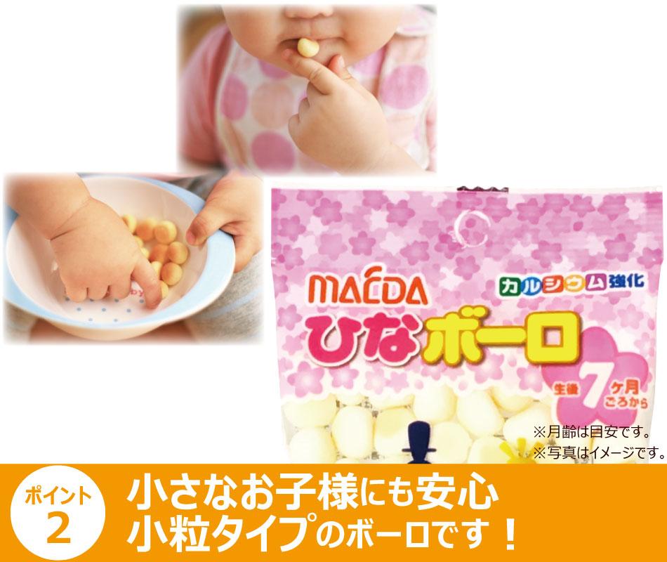 小さなお子さまにも食べられる小粒ボーロ