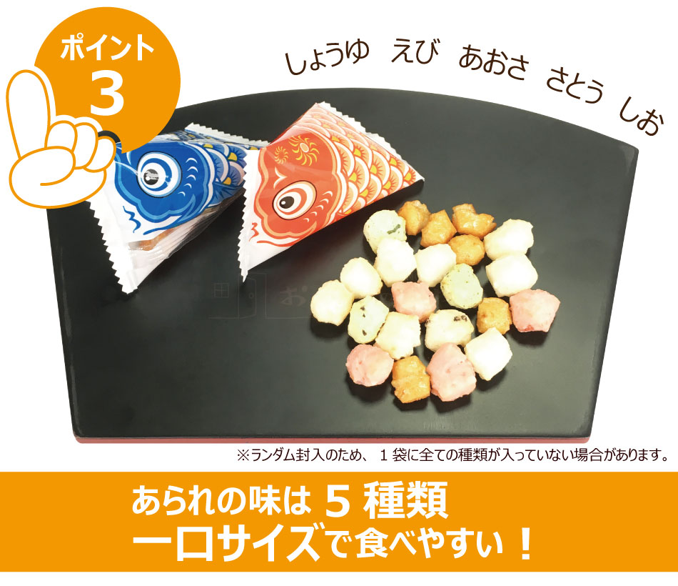 5種類の味