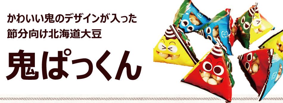 鬼ぱっくん 1ケース12袋入り