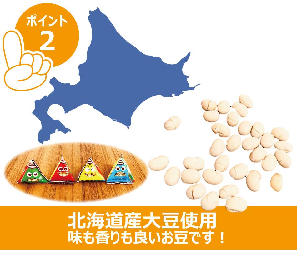 北海道産大豆使用
