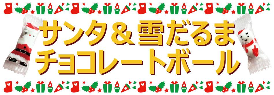 サンタ&雪だるま チョコレートボール