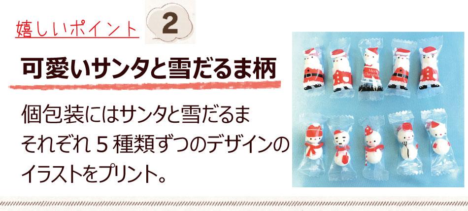 サンタ&雪だるま 5種類の個包装