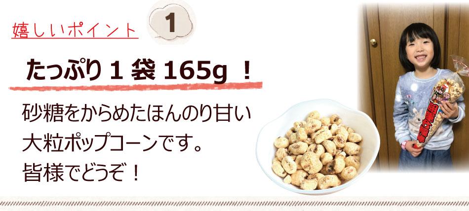 ビッグサイズ たっぷり165g