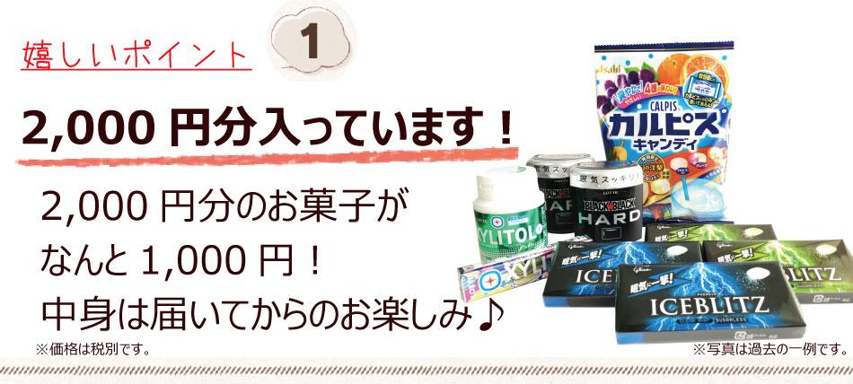 2000円分のお菓子が1000円で!