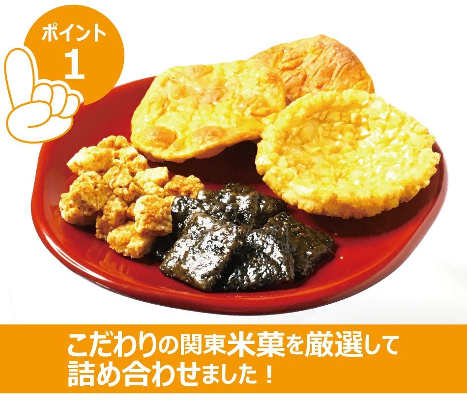 関東米菓セット