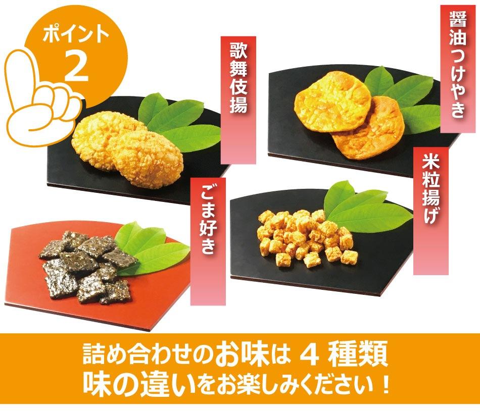 4種類の味
