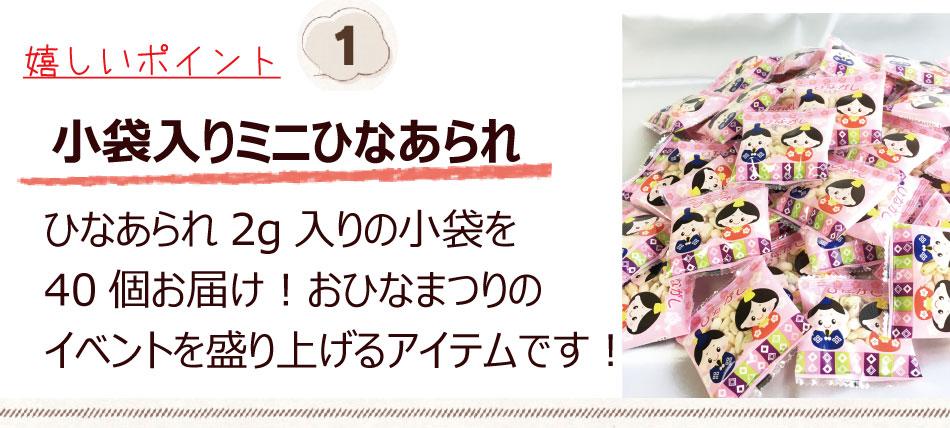 小袋入りポン菓子