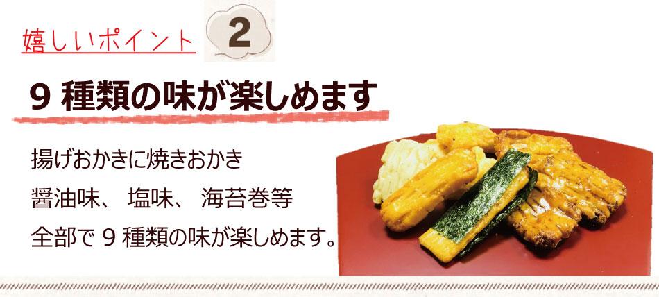 9種類の味