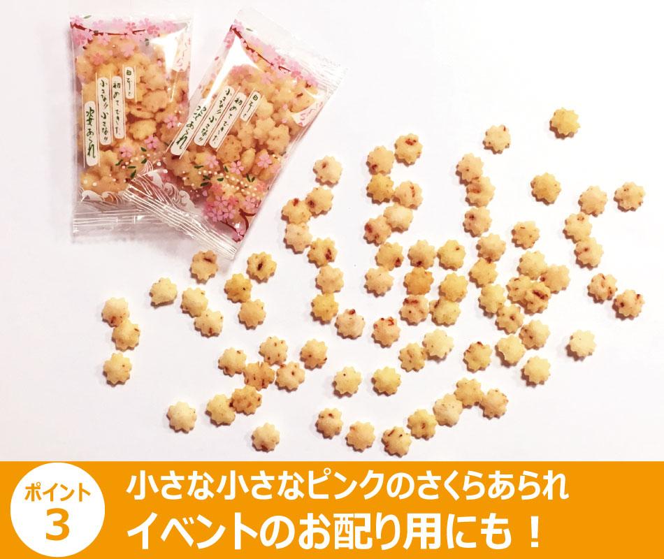 国産米使用