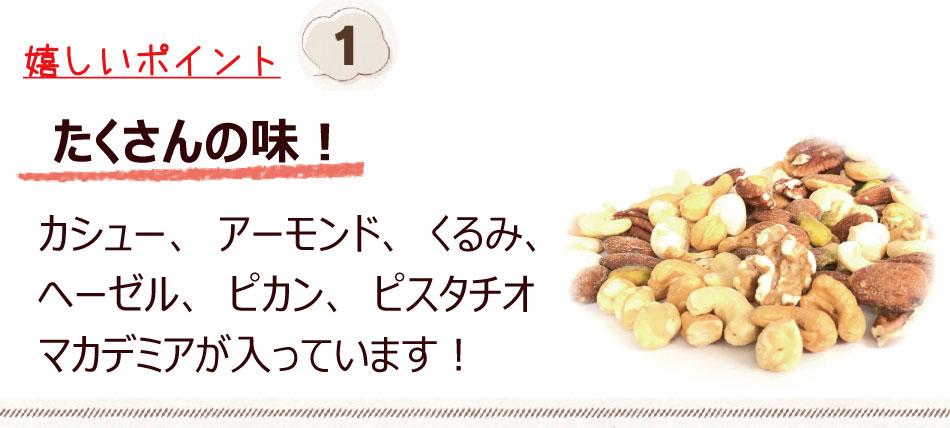 たくさんの種類のナッツ