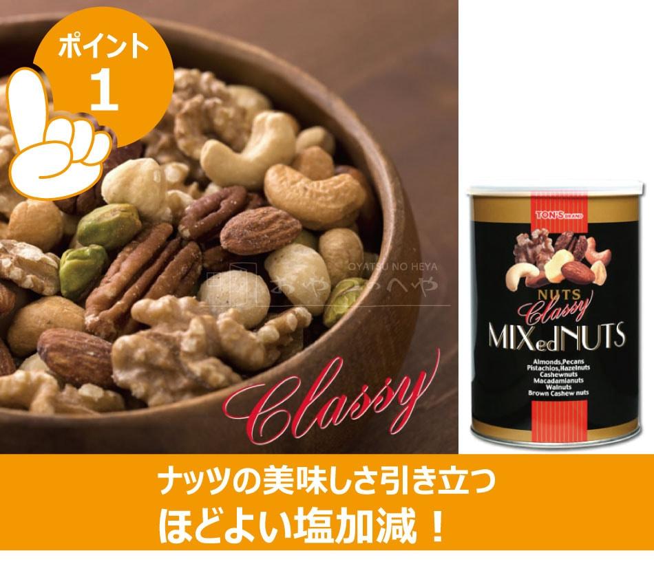 ミックスナッツ 缶