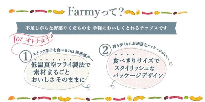 Farmy ベジタブルチップス