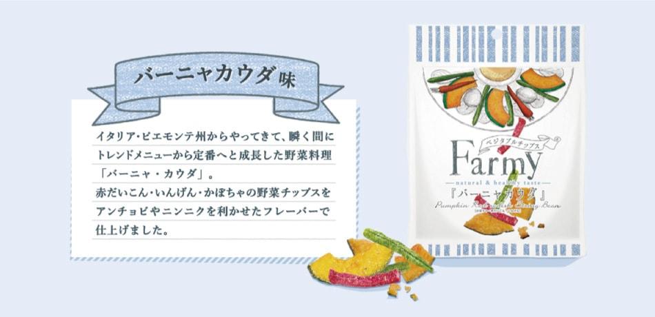 Farmy バーニャカウダ味