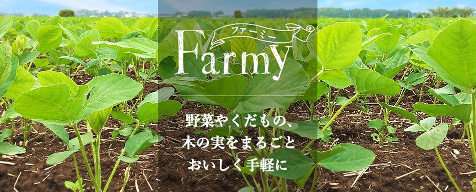 Farmyとは