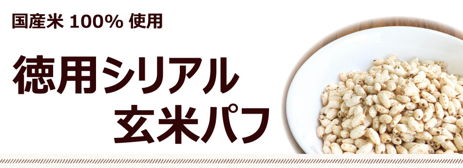 国産米100%使用 玄米パフ