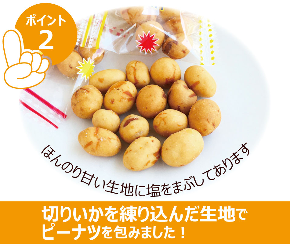 切りいかが入った生地でピーナッツをくるんだ豆菓子