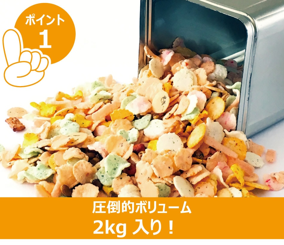 一斗缶海鮮ミックスせんべい