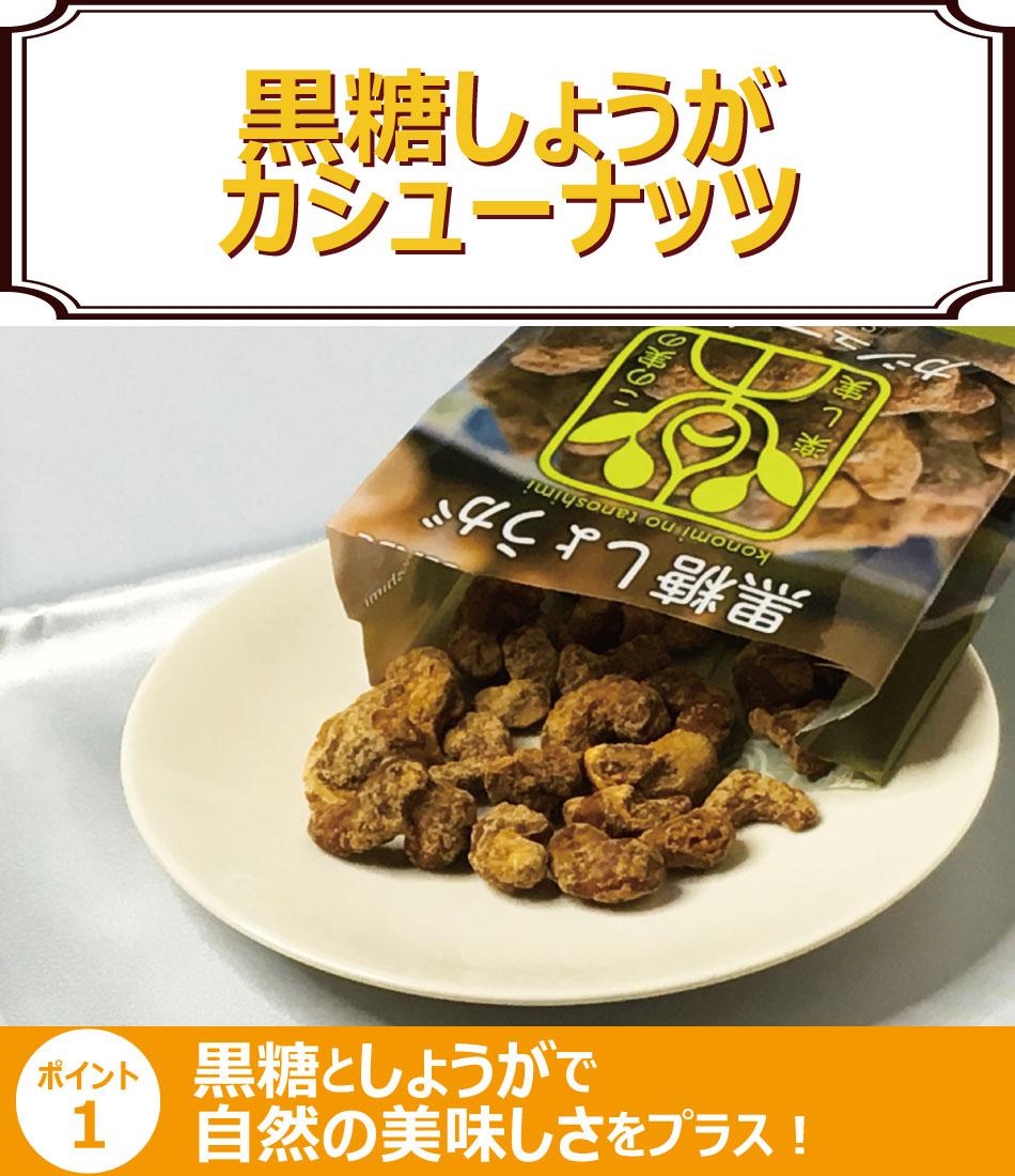 黒糖しょうがカシューナッツ