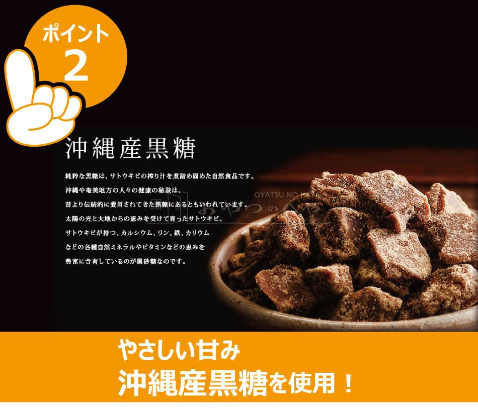 沖縄産黒糖使用