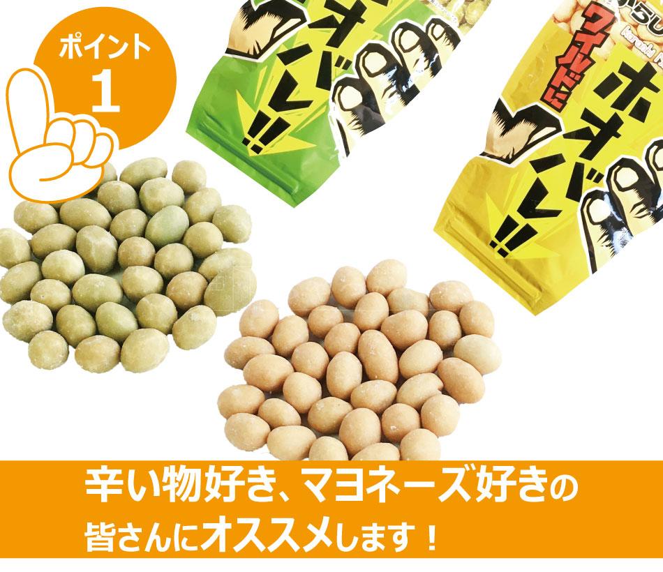 ガツンと辛い豆菓子