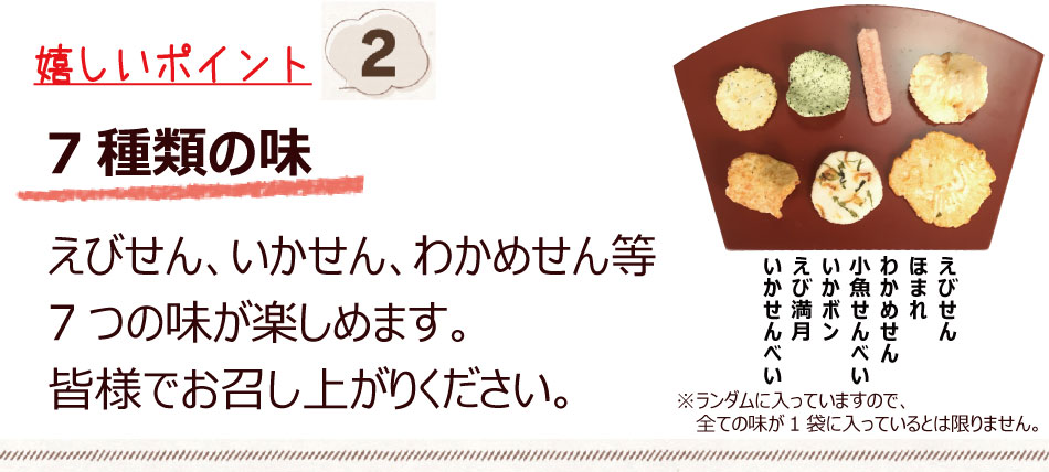7種類の味