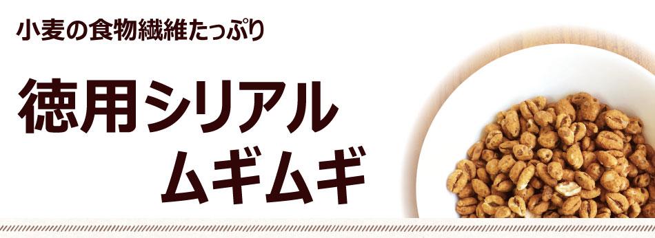 小麦の食物繊維 ムギムギ