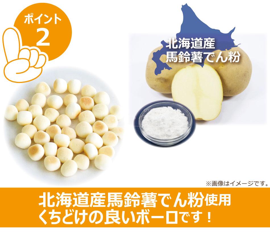 北海道産馬鈴薯でん粉使用