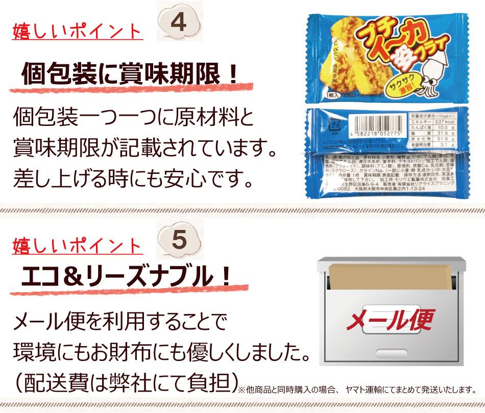 個包装に賞味期限記載送料無料