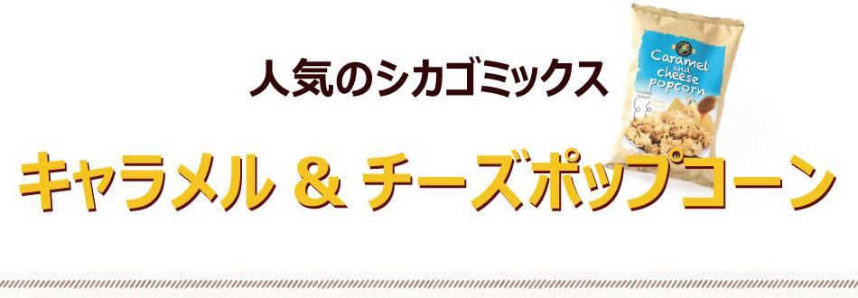 キャラメル&チーズポップコーン