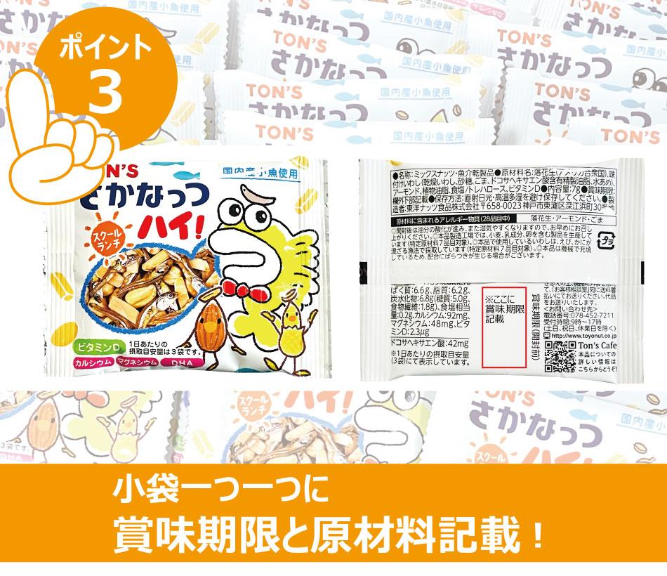 小袋に賞味期限記載