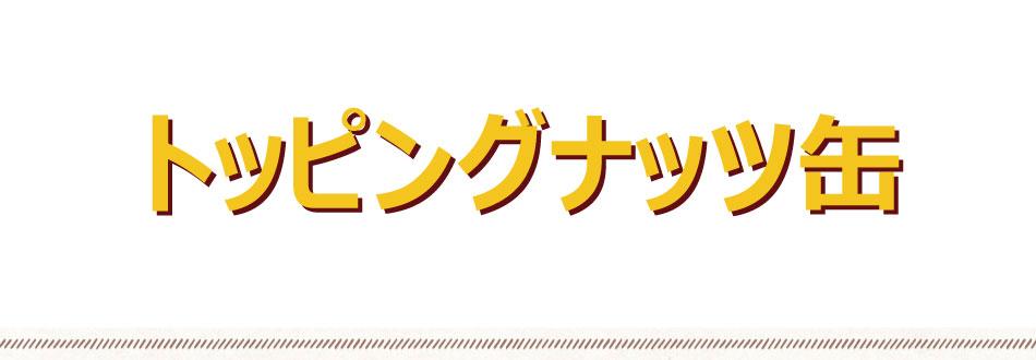 トッピングナッツ6缶セット