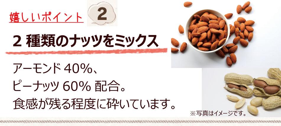 2種類のナッツを配合