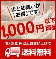 まとめ買いがお得です!1000円以下商品