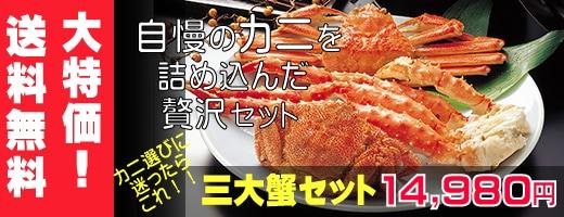 送料無料大特価!自慢のカニを詰め込んだ贅沢セット 三大蟹セット14980円