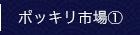 ぽっきり1