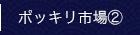 ぽっきり2