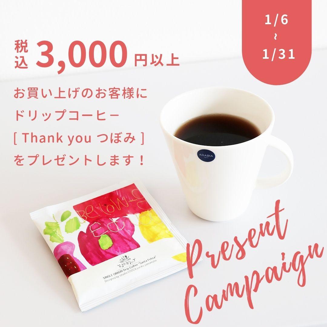 税込3,000円以上お買い上げでプレゼント