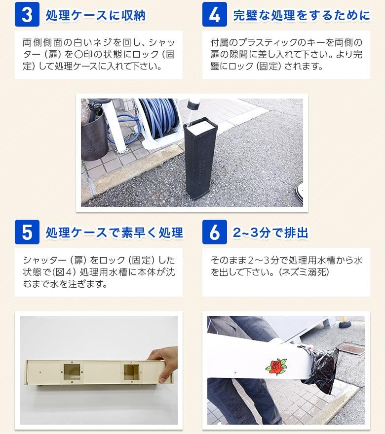 チュートルマン取扱い方法02