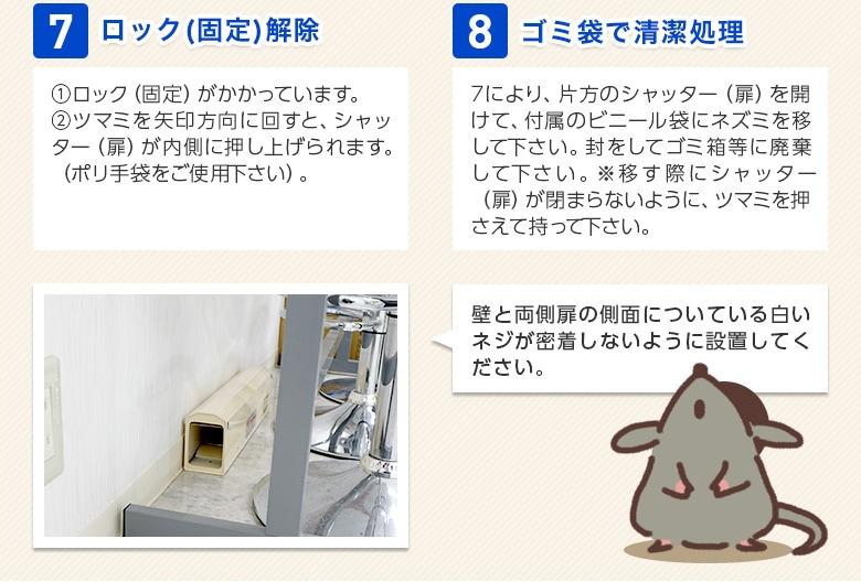 チュートルマン取扱い方法03