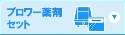 浄化槽エアーポンプ ブロワー・薬剤セット